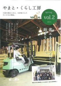やまと・くらし工房vol.2